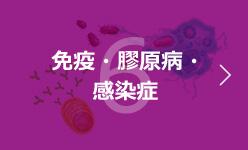 6 免疫・膠原病・感染症