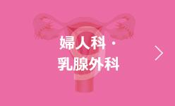 9 婦人科・乳腺外科