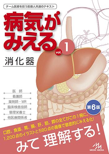 「病気がみえるvol.1 消化器(第6版)」発売中。改訂ポイント公開中!