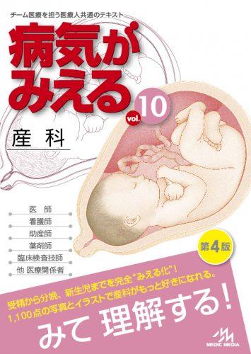病気がみえる vol.10 産科