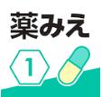 薬がみえる vol.1