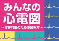 病みえ循環器対応!Dr.ヤッシーの「みんなの心電図」好評連載中!(外部サイト)