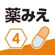 mediLink版「薬がみえるvol.4(第1版)」発売中!
