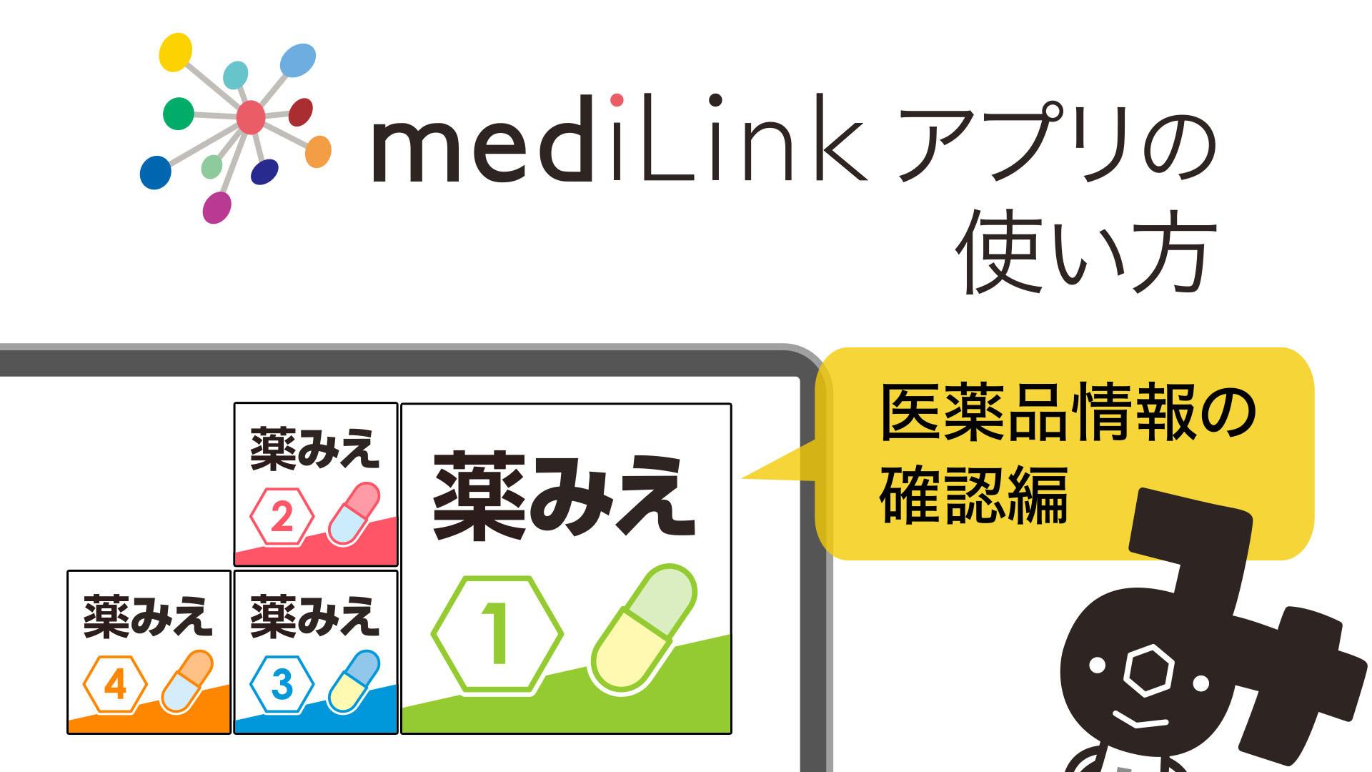 mediLink版『薬がみえるvol.1(第2版)』リリース記念!アプリ版の機能を動画でご紹介!(外部リンク)